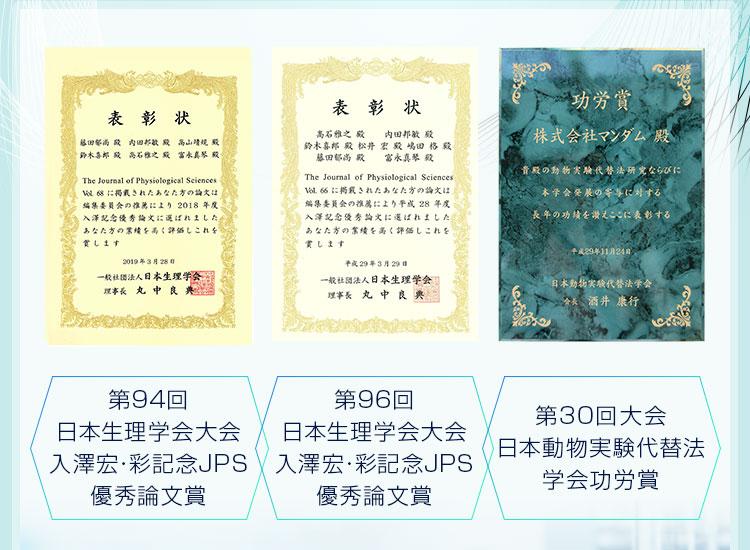 第94回日本生理学会大会入澤宏・彩記念JPS優秀論文賞