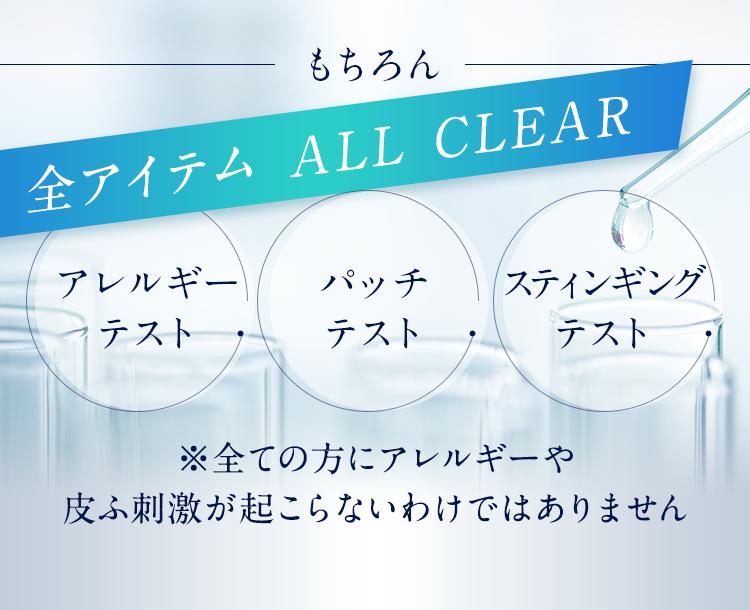 全アイテム ALL CLEAR