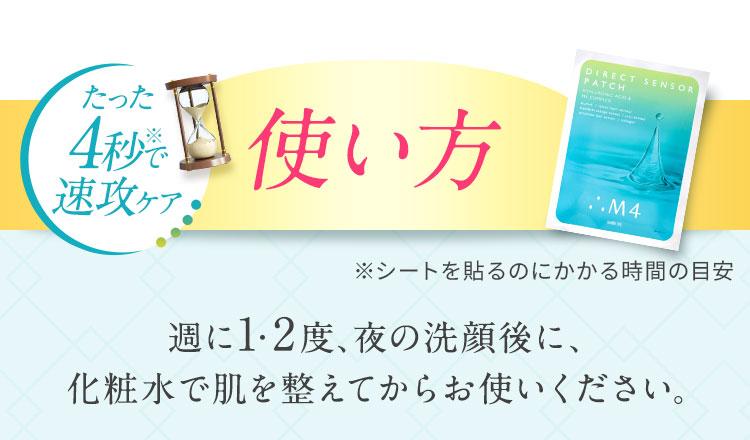 週に1・2度、夜の洗顔後に、化粧水で肌を整えてからお使いください。