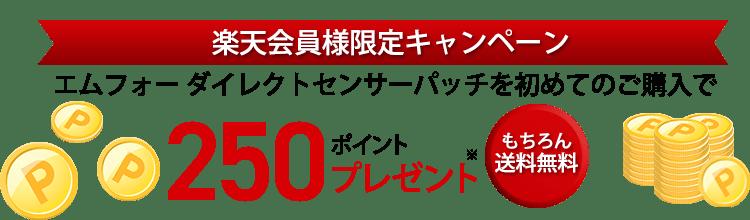 楽天会員限定キャンペーン エムフォーダイレクトセンサーパッチを初めてのご購入で250ポイントプレゼント※ もちろん送料無料