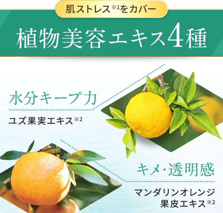 肌ストレスをカバー 植物美容エキス4種