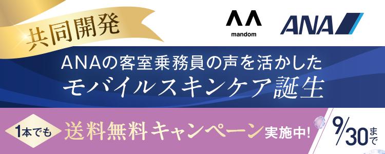 M4 -エムフォー ブライトスカイシリーズ- ANAの客室乗務員の声を活かしたモバイルスキンケア誕生