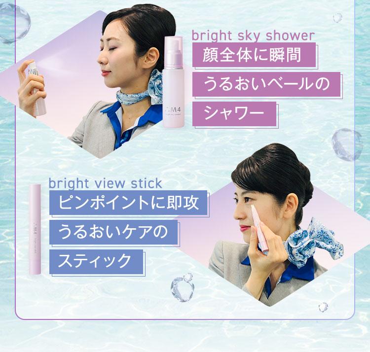 顔全体に瞬間うるおいベールのシャワー/ピンポイントに即攻うるおいケアのスティック
