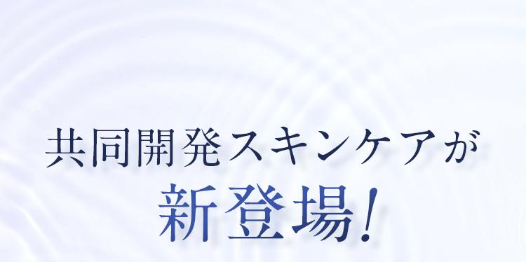 共同開発スキンケアが新登場!