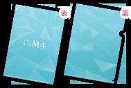 エムフォー特製クリアファイル(A5)